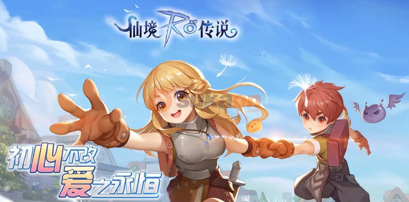 Ragnarok Online: Love at First Sight